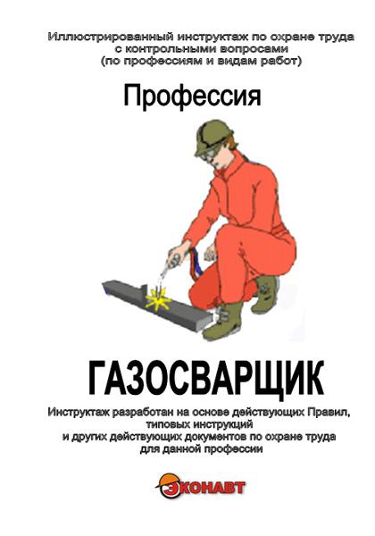 инструкция по от для газоэлектросварщика ручной сварки